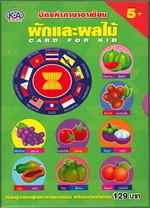 บัตรคำภาษาอาเซียน ผักและผลไม้