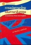 การแปลภาษาไทยเป็นภาษาอังกฤษ : Translatio