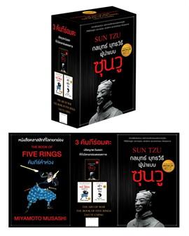 Box Set 3 คัมภีร์อมตะ K