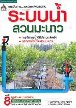 การจัดการและวางแผนลงทุน ระบบน้ำสวนมะนาว