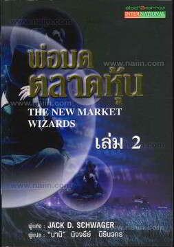 พ่อมดตลาดหุ้น เล่ม 2