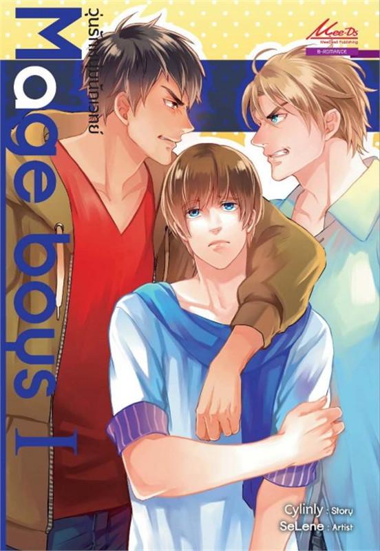 Mage Boys 1 วุ่นรักหนุ่มนักเวทย์ (2ล.จบ)
