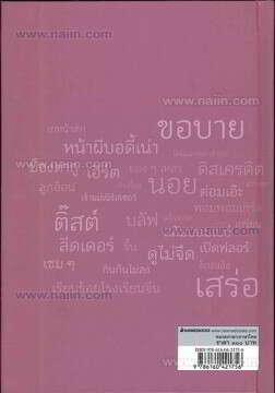 พจนานุกรมคำใหม่ เล่ม 1-2 (ปกแข็ง)