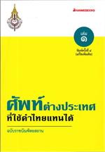 ศัพท์ต่างประเทศที่ใช้คำไทยแทนได้ (ปกอ่อน