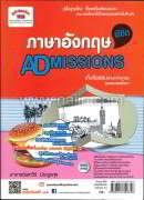ภาษาอังกฤษ พิชิต ADMISSIONS
