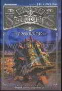 สงครามปีศาจ เล่ม2 (House Of Secrets)