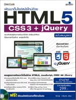 พัฒนาเว็บไซต์สมัยใหม่ด้วย HTML5 CSS 3 +
