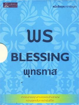 Box Set พร พุทธทาส Blessing