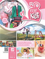 EDT with kids Issue 16 (ฟรี)