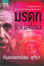 มรดกไอน์สไตน์