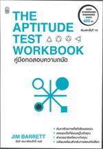 The Aptitude Test Workbook คู่มือทดสอบคว