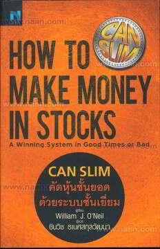 CAN SLIM คัดหุ้นชั้นยอด ด้วยระบบชั้น