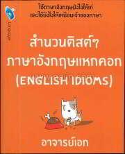สำนวนติสต์ๆ ภาษาอังกฤษแหก (English Idiom