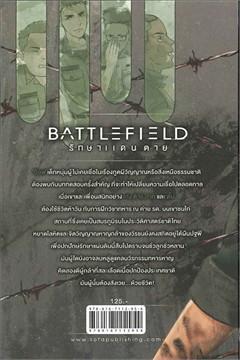 Battlefield รักษาแดนตาย