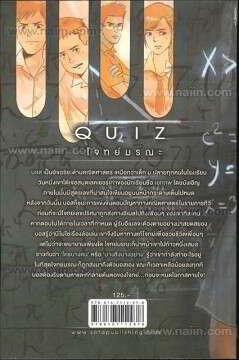 Quiz โจทย์มรณะ