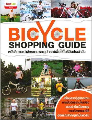 Bicycle Shopping Guide (159.-)