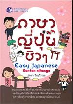 ภาษาญี่ปุ่นชิวๆ Easy Japanese