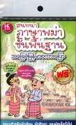สนทนาภาษาพม่าขั้นพื้นฐาน
