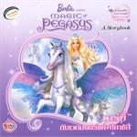 Barbie: The Magic of Pegasus นิทานบาร์บี