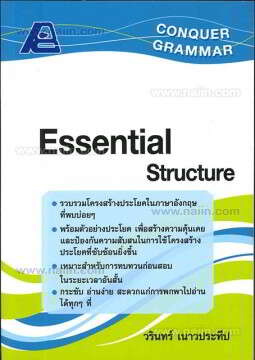 Essential Structure