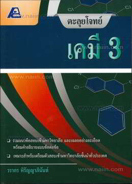 ตะลุยโจทย์ เคมี 3