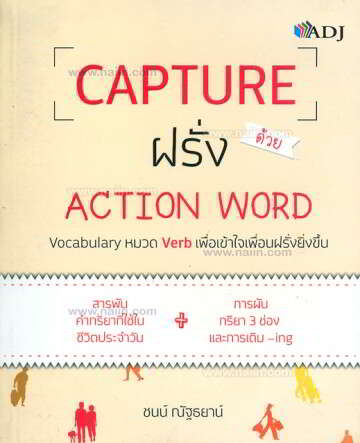 Capture ฝรั่งด้วย Action Word