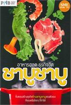 อาหารฮอต ธุรกิจฮิต ชาบูชาบู