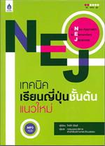 NEJ เทคนิคเรียนญี่ปุ่นชั้นต้นแนวใหม่+MP3