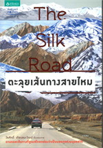 The Silk Road ตะลุยเส้นทางสายไหม