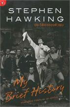 ประวัติย่อของตัวผมStephen Hawking