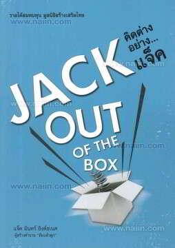 JACK OUT OF THE BOX คิดต่างอย่างแจ็ค