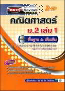 MATH REVIEW คณิต ม.2 ล.1 (พฐ.+พต.)