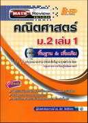 MATH REVIEW คณิต ม.2 ล.1 (พฐ.+พต.)