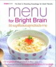 Menu for Bright Brain 50 เมนูเพื่อสมองลู