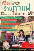 เปิดร้านกาแฟ...ไม่ยาก +DVD