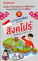 ชุด ภาษาอาเซียน : สิงคโปร์