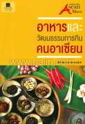 อาหารและวัฒนธรรมการกินคนอาเซียน