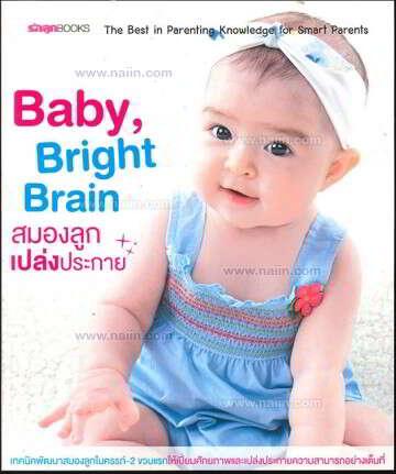 Baby, Bright Brain สมองลูกเปล่งประกาย