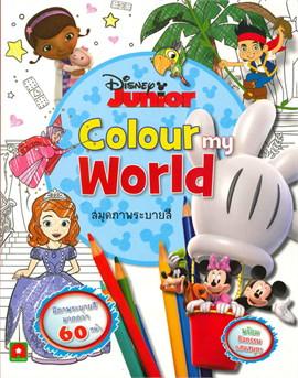 ระบายสี Colour my world