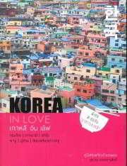 เกาหลี อิน เลิฟ (KOREA IN LOVE)