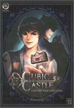 Cubic Castle เกมวงกต คฤหาสน์กลลวง