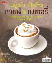 เมนูเด่นเปิดร้าน กาแฟ & เบเกอรี่