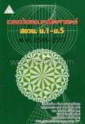 เฉลยข้อสอบคณิตศาสตร์ สอวน. ม.1-ม.5 พ.ศ.2