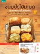 ขนมปังโฮมเมด อร่อยทำง่ายในขั้นตอนเดียว