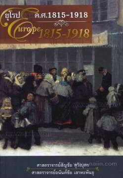 ยุโรป ค.ศ. 1815-1918 (EUROPE 1815-1918)