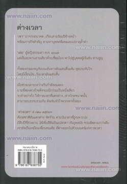 ต่างเวลา (A new edition)