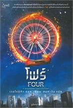 โฟร์ (FOUR : A Divergent Collection)
