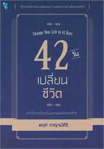42 วัน เปลี่ยนชีวิต