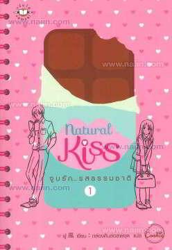 Natural kiss จูบรักรสธรรมชาติ1(Cookie)