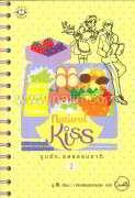 Natural kiss จูบรักรสธรรมชาติ2(Cookie)